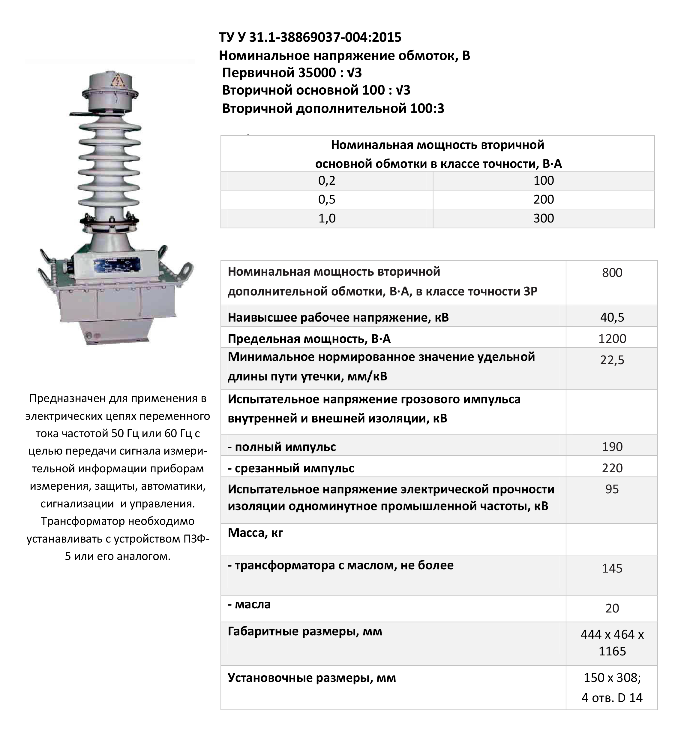 ЗНОМП – 40,5 УХЛ1