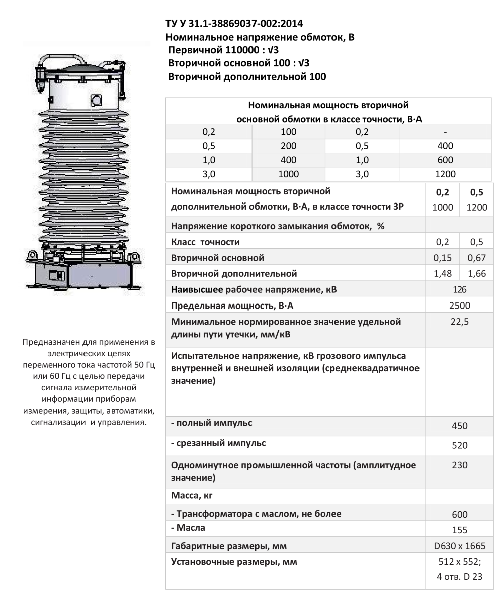 НКФ – 123 II У1, НКФ – 123 II ХЛ1
