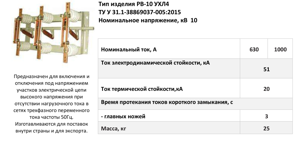 РВ-10 УХЛ4