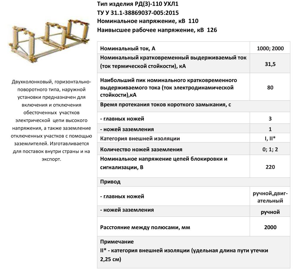 РД(З)-110 УХЛ1