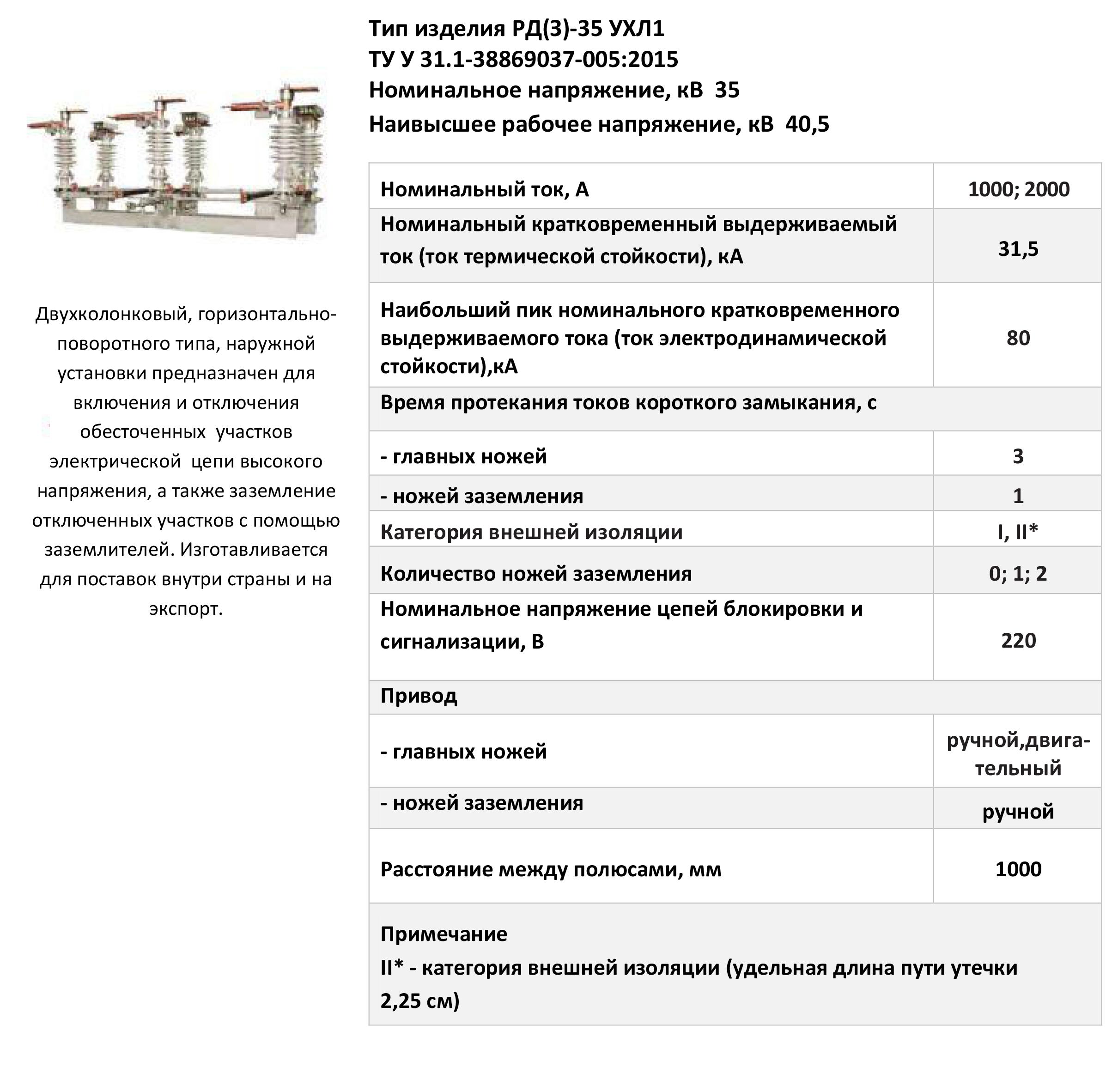 РД(З)-35 УХЛ1