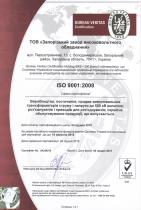 сертификат iso фото ззво