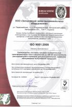 сертификат запорожский завод высоковольтного оборудования