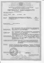 сертификат укрсупро тфзм фото