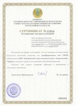 сертификат тфзм фото